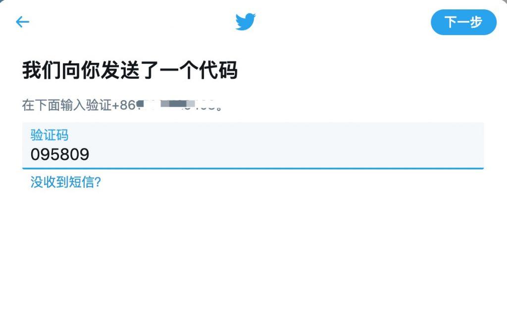 如何在国内上推特twitter?